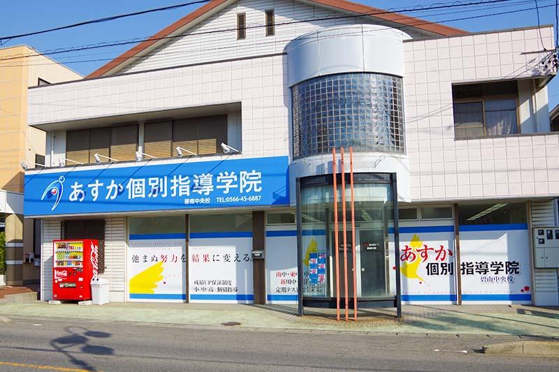 碧南中央校