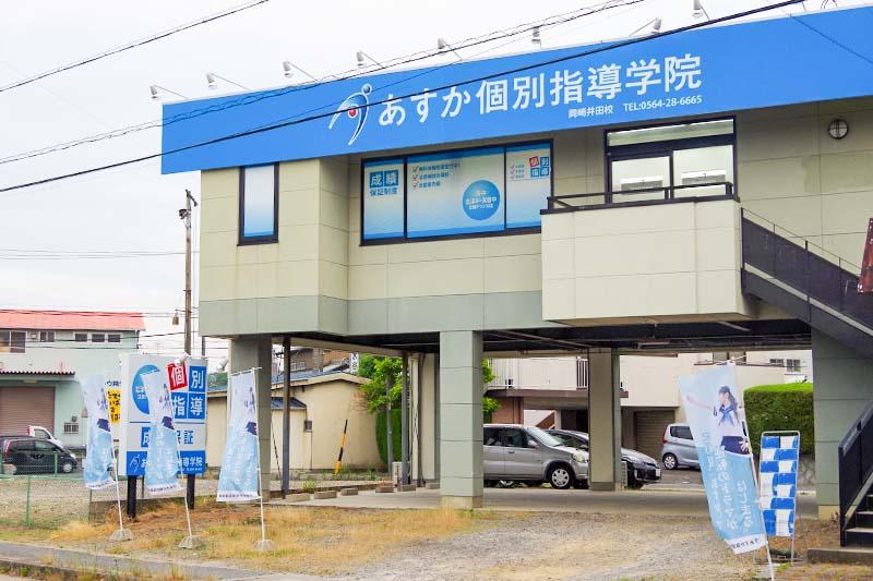 岡崎井田校