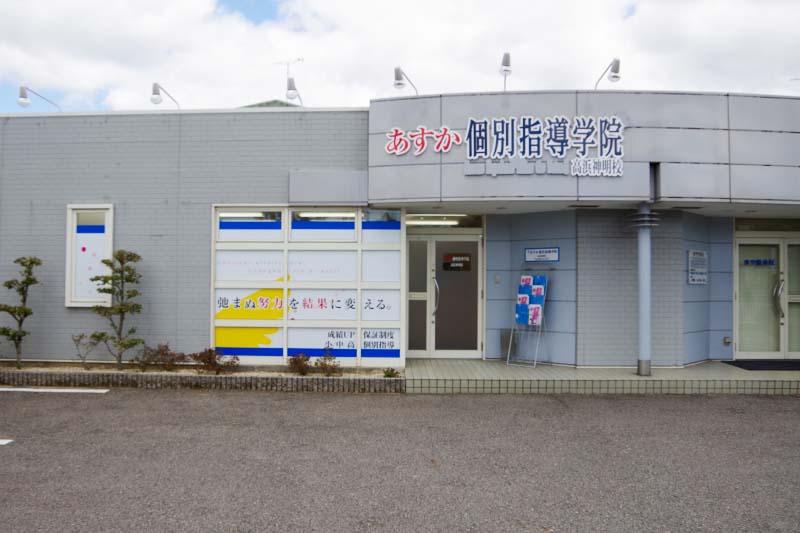 高浜神明校