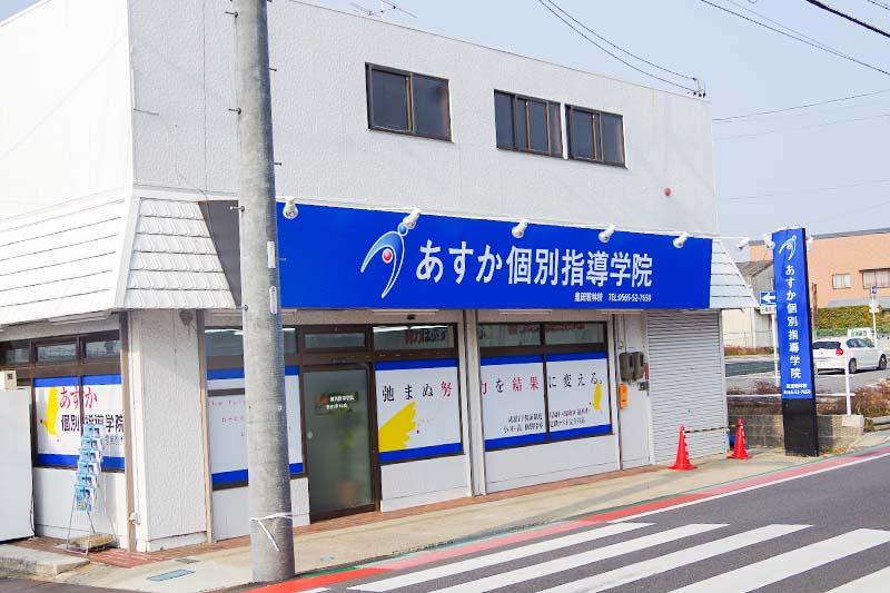 豊田若林校