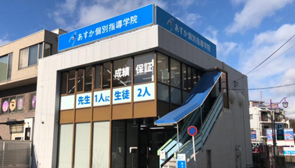 fujigaoka