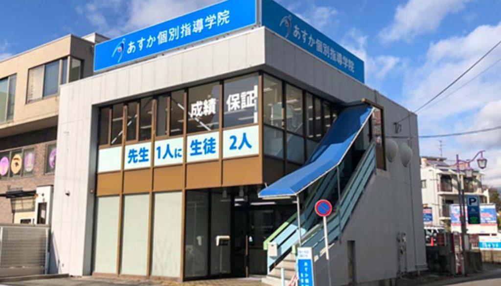 fujigaokaekimae