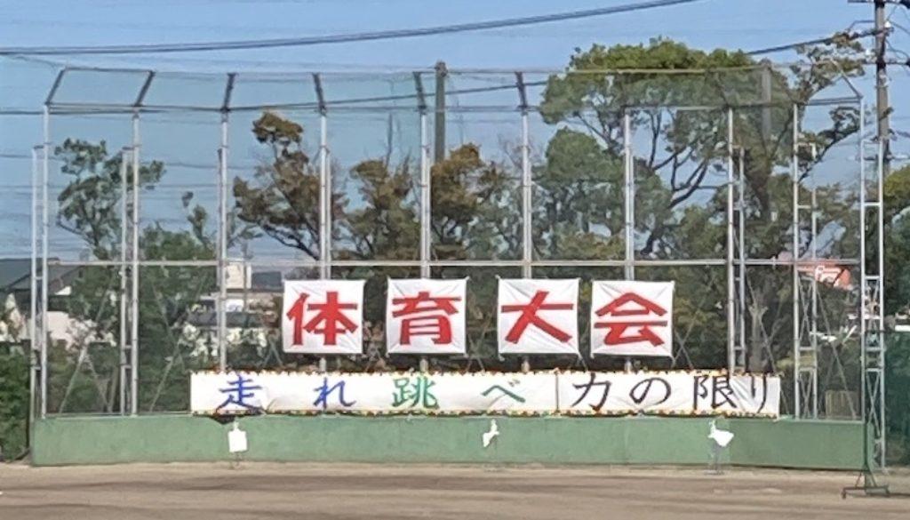 富士松中体育大会2