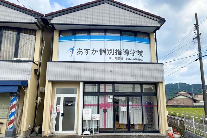 inuyama-nanbu